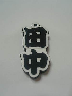 USB田中1