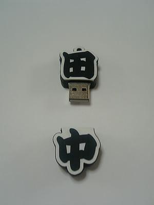 USB田中2