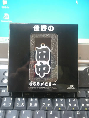 USB田中5