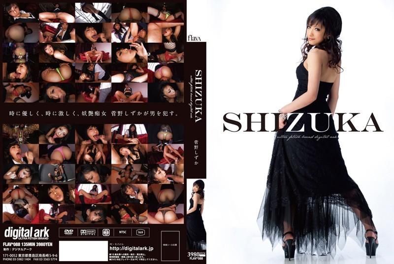 「SHIZUKA」 管野しずか