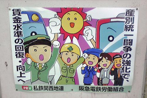 阪急電鉄労組ポスター