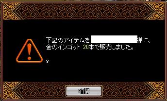 4月6日(金)スタ-チャイルド売却