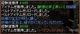 ハ-ドフィスト[Nx]