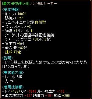 4月7日(土)呪われたHPバイタルシ-カ-再構成代行結果