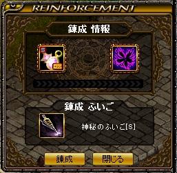 4月10日(火)HPスタ-チャイルド錬成その1