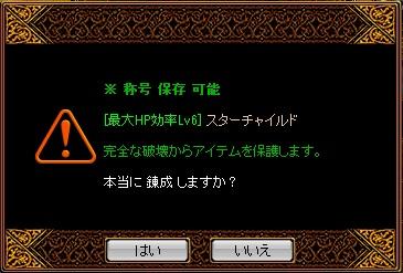 4月10日(火)HPスタ-チャイルド錬成その2