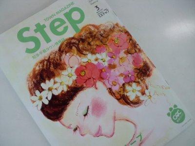 Step 3月号~♪
