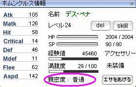 080801プロにて