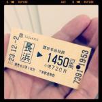 ticket_fromNagamaha.jpg