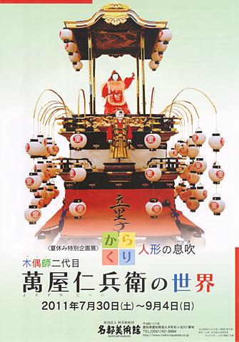 yorozu11_1.jpg
