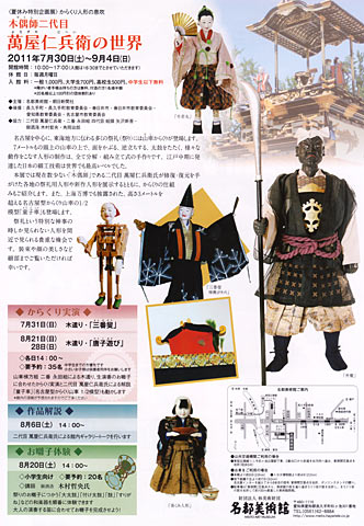 yorozu11_2.jpg