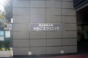 埼玉医大 かわごえクリニック