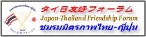 タイ日友好フォーラム