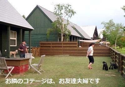 2011_0716_181158-P1100834.jpg