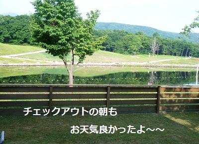 2011_0718_071104-P1100956.jpg