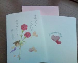 母の日メッセージカード裏