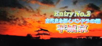 平城京の謎