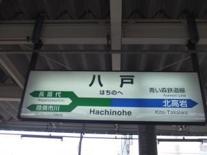 hachinohe.jpg