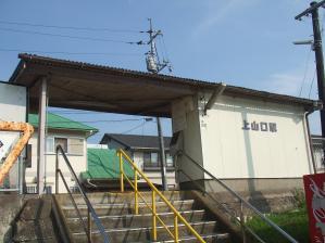 kamiyamaguchi.jpg