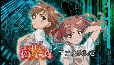 「とある科学の超電磁砲」アニメ化決定!!