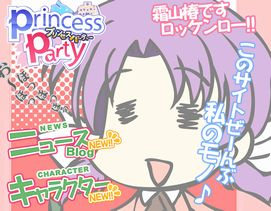 CIRCUS公式 霧山椿 エイプリルフール2009.04.01
