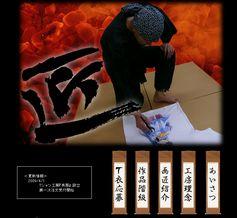 mana公式 魁のTシャツ工房 エイプリルフール 2009.04.01