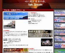 5pb.公式 5pb.Travels エイプリルフール 2009.04.01