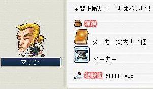 Maple0039.jpg