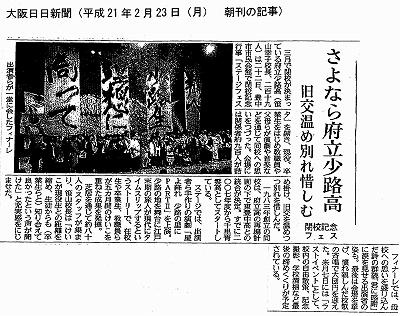 大阪日日新聞2月23日朝刊記事