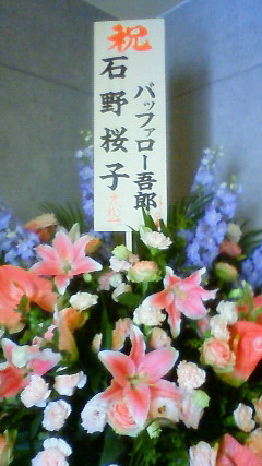 石野桜子復帰! 祝き狂ほす単独LIVE 『 嘘ばっかり 嘘ばっかり 嘘ばっかり 』2