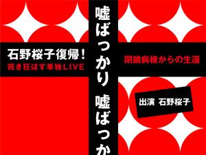 石野桜子復帰 単独LIVE フライヤー