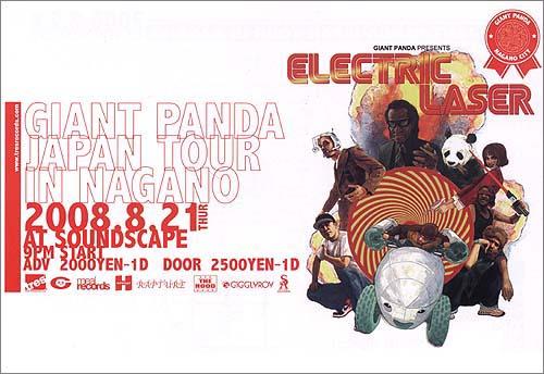 giantpanda.jpg
