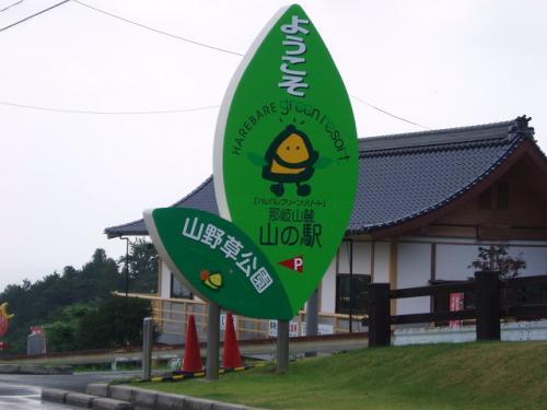 84那岐山の駅