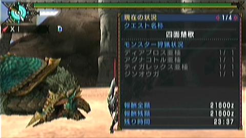 四面楚歌×ランス(26分23秒)クリア画像