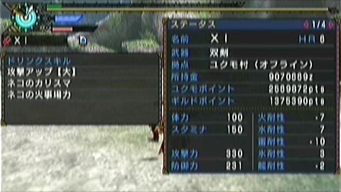 【MHP3】 猫火事場ジンオウガ(7分30秒) ステータス