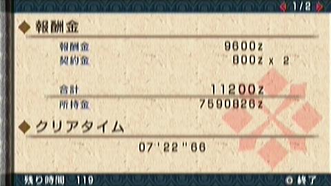 双剣×ジンオウガ(7分23秒)正式タイム
