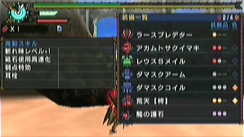 双剣×箱庭(7分12秒)装備