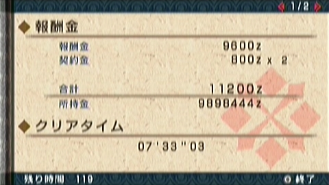 双剣×金レイア(7分34秒)正式タイム