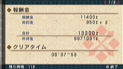 双剣×ティガ亜種(6分38秒)正式タイム