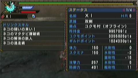 双剣×ティガ亜種(6分38秒)ステータス