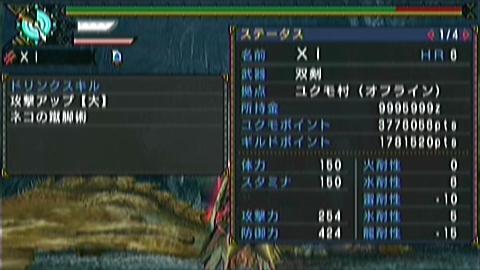 双剣×番長(27分27秒)ステータス