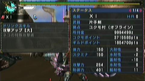 終焉×ガチ片手(18分01秒)ステータス