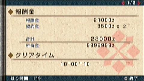 終焉×ガチ片手(18分01秒)正式タイム