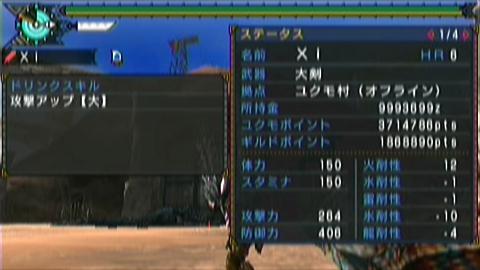 終焉×ガチ大剣(15分55秒)ステータス