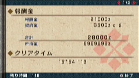 終焉×ガチ大剣(15分55秒)正式タイム