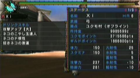 終焉×ガチ弓(21分02秒)ステータス