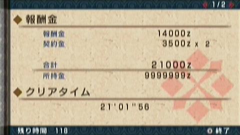 終焉×ガチ弓(21分02秒)正式タイム