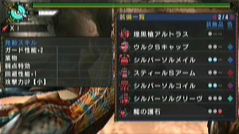 終焉×ランス(22分21秒)装備