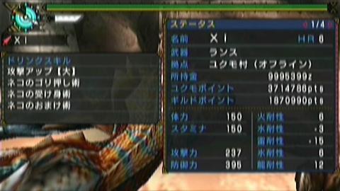 終焉×ランス(22分21秒)ステータス