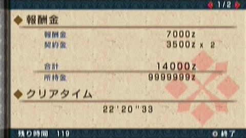 終焉×ランス(22分21秒)正式タイム